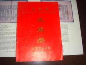 北京市先进治保会,先进治保积极分子光荣册