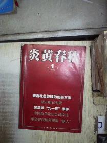 炎黄春秋  2012 1 。、
