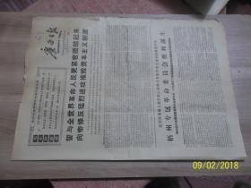 广西日报1968年5月24日