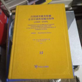 海关总署档案馆藏未刊中国旧海关出版物(第12卷)
