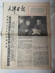 天津日报:1966.10.10,全品完美!林彪同志号召人民解放军把活学活用毛泽东著作群众运动推向新阶段
