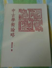 中古学术论略