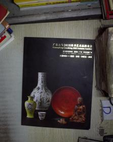 广东古今2018秋季艺术品拍卖会:古董珍玩 瓷器 杂项 和田玉 家具 。