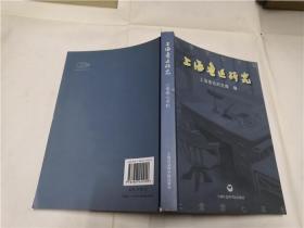 上海鲁迅研究  2007秋