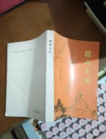 赣南支队 [江西赣州文史]