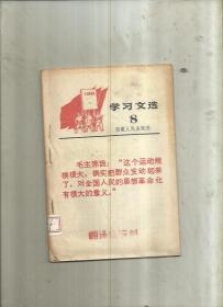 学习文选 1966年8期