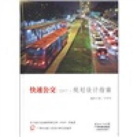 快速公交(BRT)规划设计指南