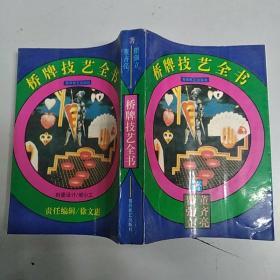 桥牌技艺全书(85品小32开1996年1版2印18000册670页48万事)44178