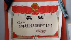 文革时期奖状(1979年度工业学大庆先进工作者)