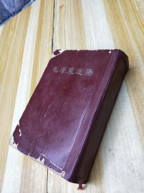 毛泽东选集(一卷本)32开【 精装 繁体竖版 1964年 一版 1966年 一印 】【品相看图】