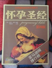 正版 怀孕圣经(第4版)英)安妮迪安编著 9787533158668