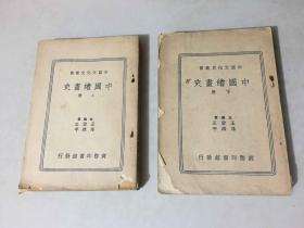 中国绘画史:上下册