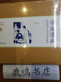 赏读版丰子恺儿童漫画集:学生漫画(精装)