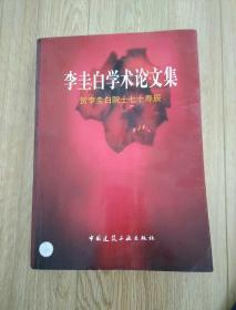 李圭白学术论文集:贺李圭白院士七十寿辰