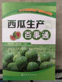 西瓜生产百 事通