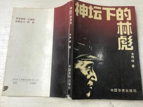 神坛下的林彪