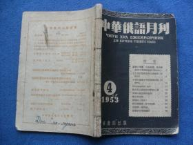 中华俄语月刊  1953.4.5.6三册合订在一起合售