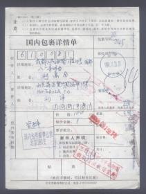 包裹单:北京1998.11.23.牡丹园,寄成都包裹单