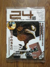 24格(2012年04期)内附别册和一张光盘