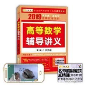 2019考研数学李永乐王式安考研数学高等数学辅导讲义