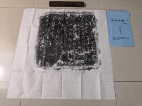 千唐志斋博物馆拓片:云宫九品碑拓(原石拓)