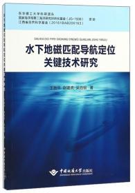水下地磁匹配导航定位关键技术研究