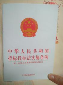 中华人民共和国招标投标法实施条例
