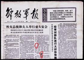 报纸-1974年10月7日解放军报  2开4版   有残损