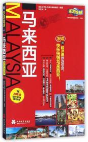 乐游全球:马来西亚(附吉隆坡超大实用可剪切地图)