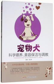 宠物犬科学喂养、美容保洁与调教
