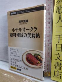 根岸规雄  ホテルオークラ縂料理长の美食帖 日文原版64开新潮文库综合书