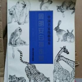 中国名家线描范本 周明安白描走兽