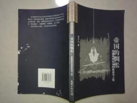 帝国的惆怅——中国传统社会的政治与人性(易中天著)