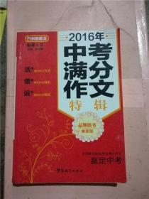 2016年中考满分作文特辑   最新版.