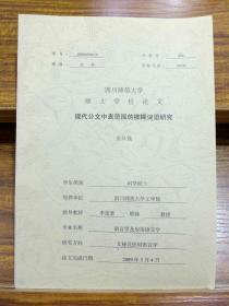 现代公文中表范围的模糊词语研究(四川师范大学硕士学位论文)