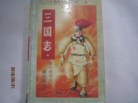 三国志 2 击败黄巾军(日本漫画大师笔下的