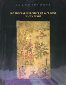 (俄藏 黑水城佛教绘画)BUDDHIST PAINTING FROM KHARA-KHOTO