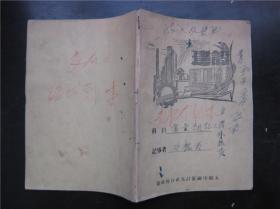 50年代笔记本——齿轮麦穗红星书籍工厂图案封面