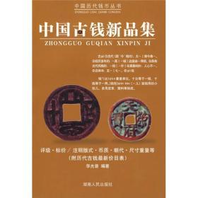 中国古钱新品集