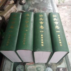 汕头市志,全四册,精装本
