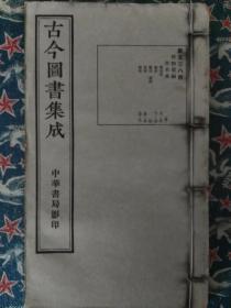 古今图书集成.草木典第五三八册.