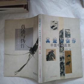 真迹与伪作:中国书画鉴定