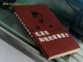 毛泽东和他的军事谋事