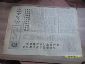 光明日报1968年3月18日