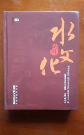荆州水文化 (介绍荆州历史 人文及水文化)