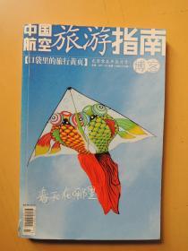中国航空旅游指南博客2003.3