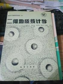 二维地质统计学(仅印800册)