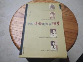 中国才女的红尘旧梦