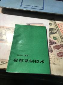 名茶采制技术 【作者签赠本】