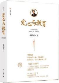 【正版】爱心与教育(20周年纪念版) 李镇西